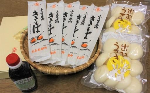 丸喜製麺所直送 年越し・正月セット(きそばと丸もち)
