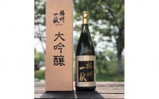 日本酒発祥の地からお届けする大吟醸