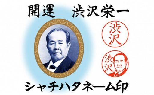 開運 渋沢栄一 シャチハタネーム印