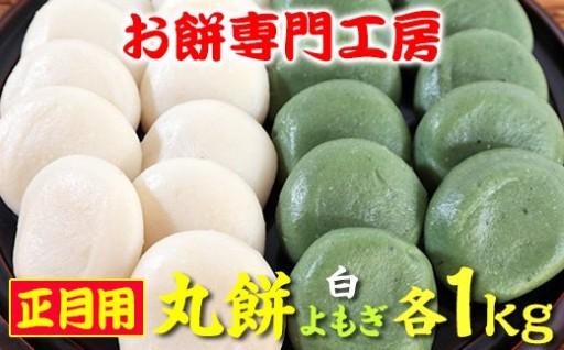 【12/15〆】丸餅 2種各1kg【12/27〜28発送】