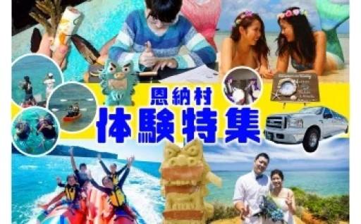 多彩な遊びが楽しめるレジャー天国、恩納村の体験特集!