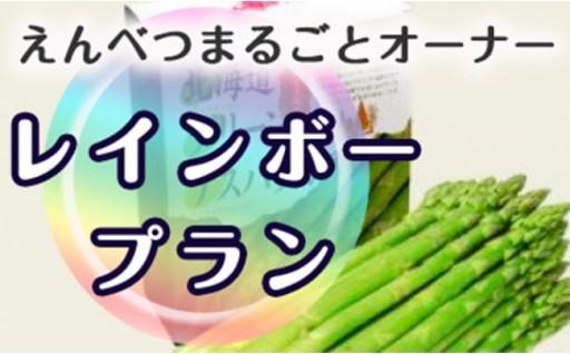 【定期便】えんべつまるごとオーナー リニューアル!!