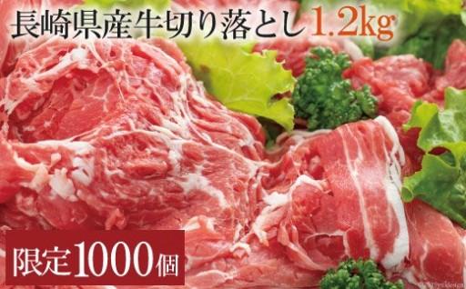 大・大・大満足!長崎県産牛切り落とし1.2㎏