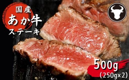 肉汁溢れる!純国産ジューシーあか牛ステーキ250g×2枚!!