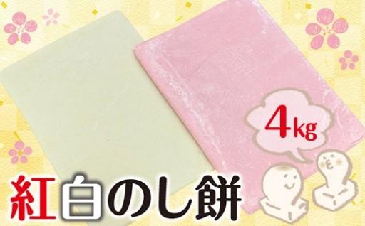 【12/15〆】紅白のし餅4kg【12/26または30着】