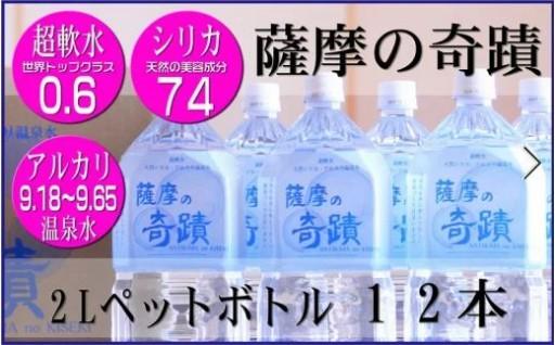 超軟水のシリカ水【薩摩の奇蹟】2Lペットボトル×12本