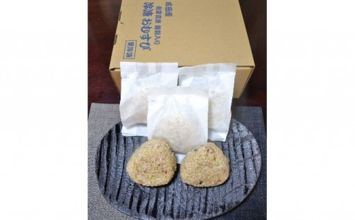 発芽玄米雑穀入り冷凍おむすび 20個入り