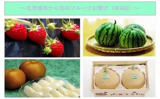 旬のフルーツ便(年4回)いちご・小玉すいか・梨・メロン