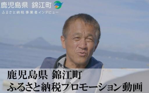 子どもたちと制作!錦江町ふるさと納税プロモーション動画