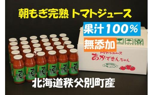 北海道秩父別町自慢のトマトジュースです!ぜひご覧ください。