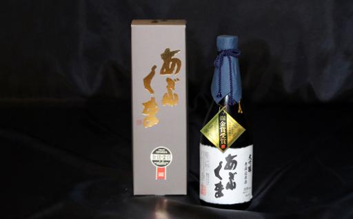 【全国新酒鑑評会 金賞受賞】あぶくま大吟醸無濾過原酒