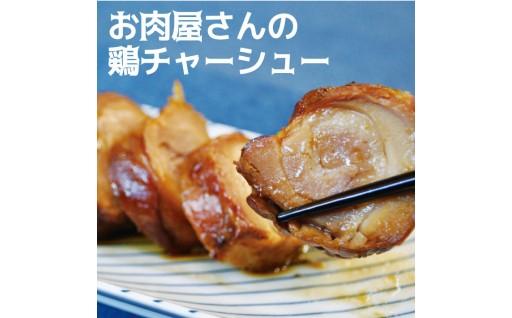 お肉屋さんの「鶏チャーシュー」はいかがでしょうか!