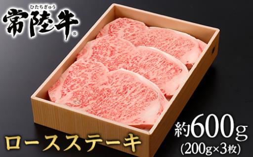 茨城県産黒毛和牛「常陸牛」ロースステーキ約600g