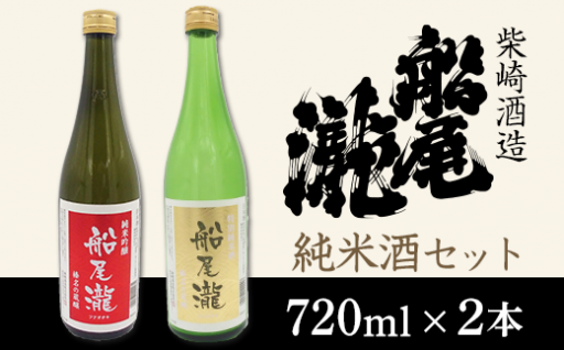 船尾瀧純米酒セット720ml×2本
