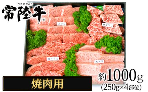 茨城県産黒毛和牛肉 常陸牛焼肉用約1,000g