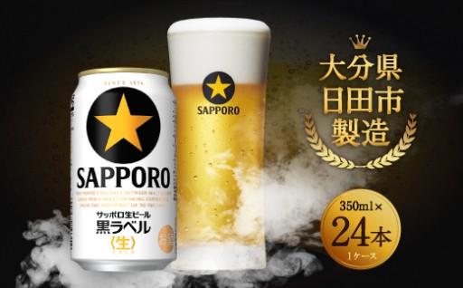 サッポロ生ビール黒ラベル 350ml缶 24本入りセット