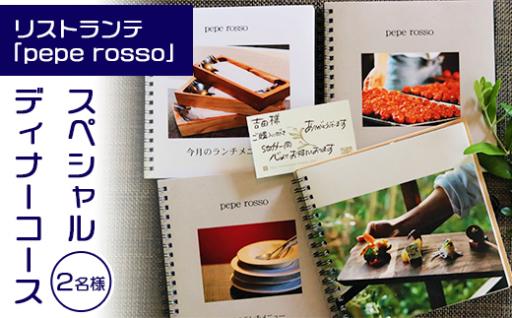 リストランテ「pepe rosso」のペアディナーお食事券