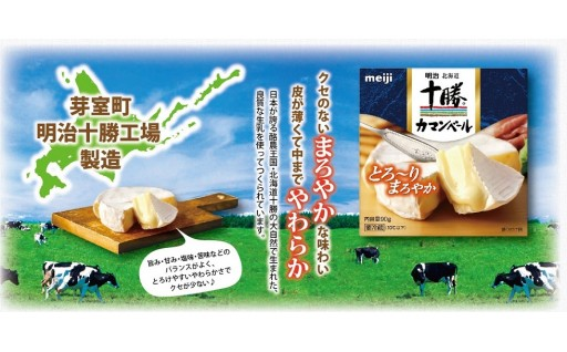 明治北海道十勝チーズシリーズは外せない。
