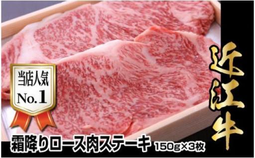 守山市で昨年最も多く選ばれた近江牛はこれ!