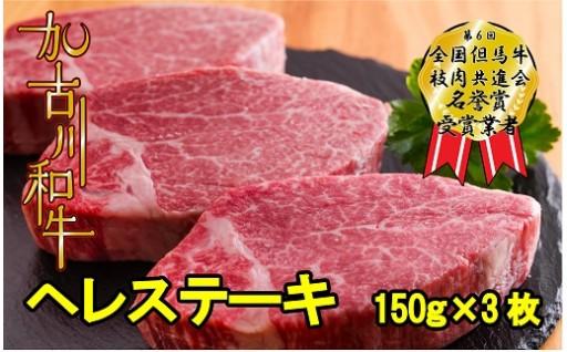 新年も贅沢!自社牧場直送加古川和牛ヘレステーキ!