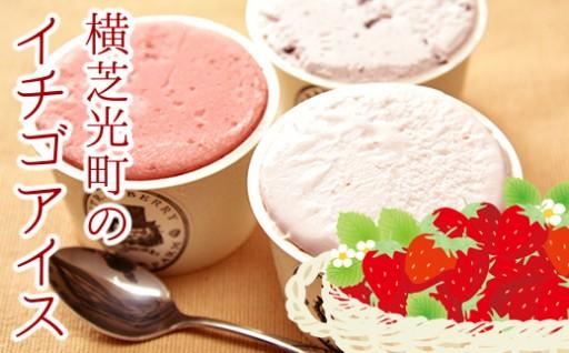 大人気!いちご果実をふんだんに使った、苺のアイスクリーム