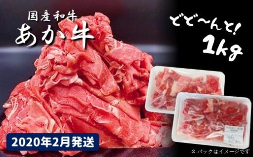 熊本県産和牛 あか牛 1kg