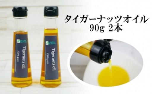 【スーパーフード】タイガーナッツオイル 90g 2本