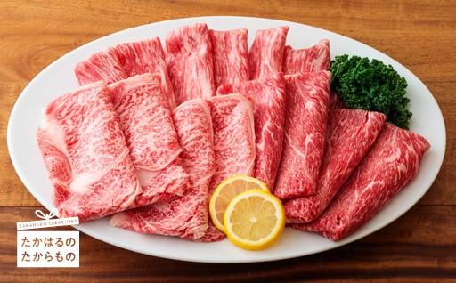 宮崎牛スライス食べくらべセット