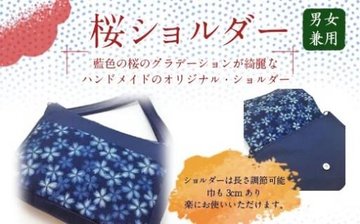 ハンドメイド オリジナル・ショルダー (桜)
