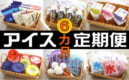 【四国一小さな町のアイス屋さん】松崎冷菓の定期便(6ヶ月)