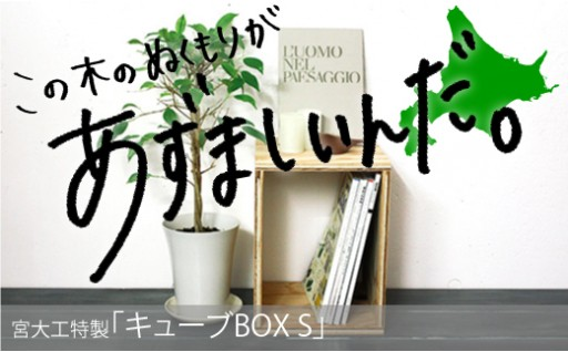 北海道の木のぬくもり。宮大工特製キューブBOX