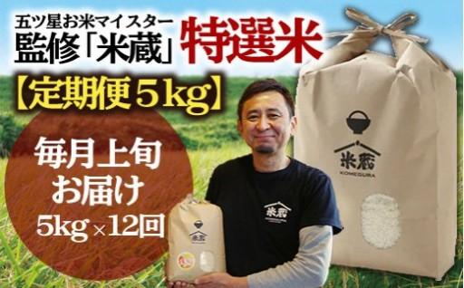 五ツ星お米マイスター監修「米蔵」特選米!