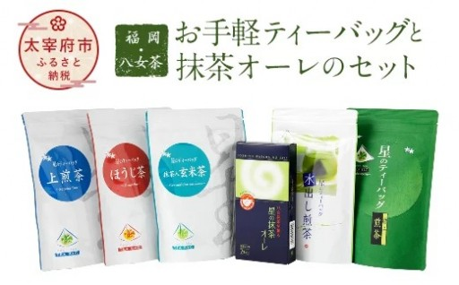 福岡 八女茶 お手軽ティーバッグと抹茶オーレのセット