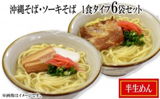 沖縄そば・ソーキそば 1食タイプ6袋セット(半生めん)