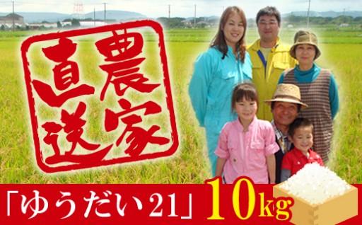 令和元年 富津産「ゆうだい21」10kg(精米)