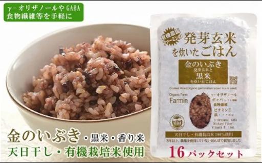 金のいぶき 発芽玄米と黒米を炊いたごはん150g×16パック