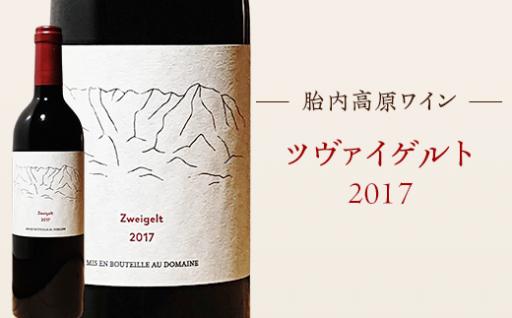 【胎内高原ワイン】残り僅か!