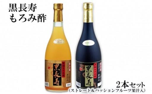 黒長寿もろみ酢2本(ストレート&パッションフルーツ果汁入)