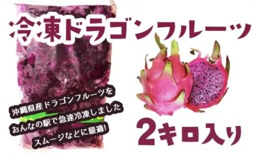 冷凍カットドラゴンフルーツ赤2kg(おんなの駅オリジナル)