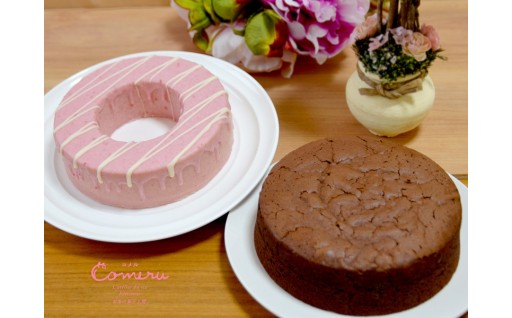【バレンタイン限定】コメルのケーキ セット