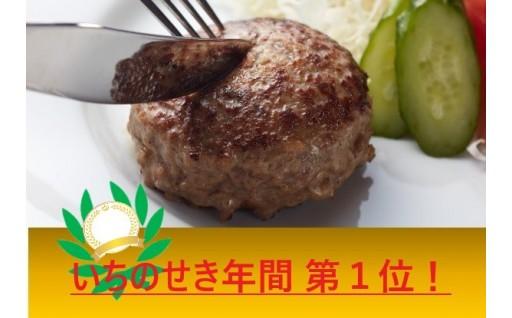 一関市の返礼品人気No1★格之進 金格ハンバーグ★