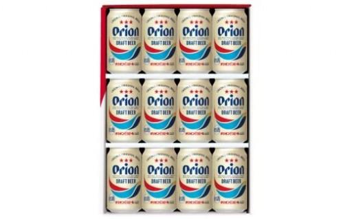 オリオンドラフトビール・ギフトセット 350ml×12缶