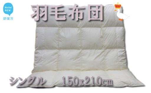 【羽毛布団】シングルサイズ ホワイトダウン90% 抗菌・防臭