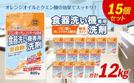 食洗器用 洗剤(粉末タイプ)クエン酸+オレンジオイル配合