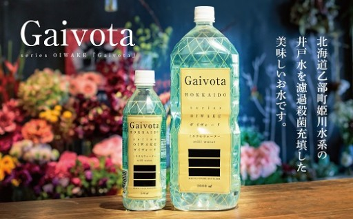 乙部の大地が生み出した美味しいお水「Gaivota」
