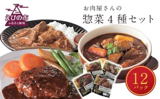 えびの高原 お肉屋さんの惣菜セット 12パック 合計2.2㎏