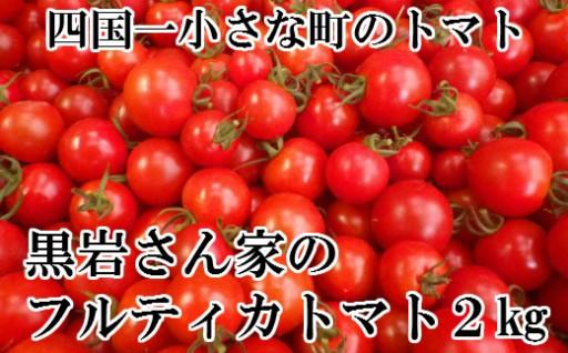【四国一小さな町のトマト】黒岩さん家のフルティカトマト2㎏