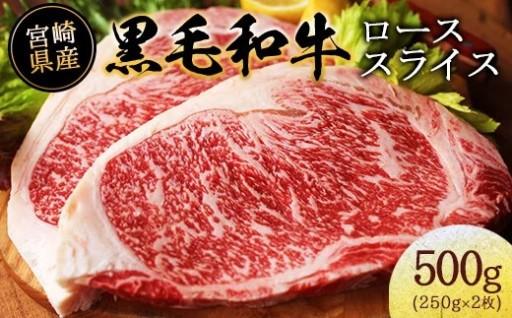 宮崎県産黒毛和牛の【極上ロースステーキ】