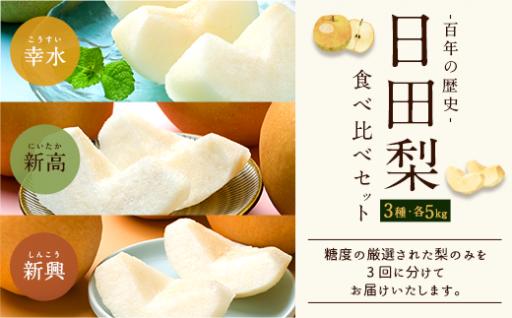 百年の歴史 日田梨3種食べ比べセット【幸水・新高・新興】