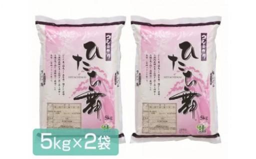 ひたち舞(精米)5kg*2袋